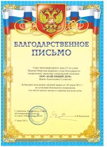 П. Морозова 5к2 (письмо)