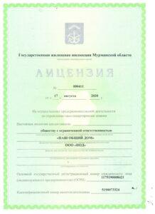 лицензия_411 от 17.08.20