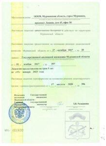 лицензия_411 от 17.08.20_